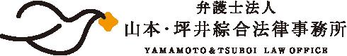弁護士法人 山本・坪井綜合法律事務所